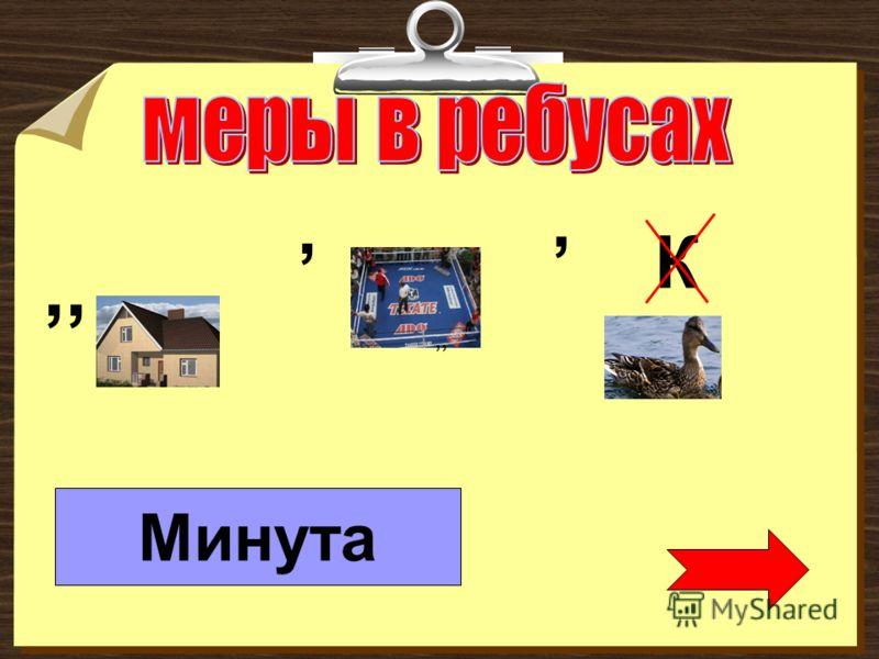 ,,,, К Минута