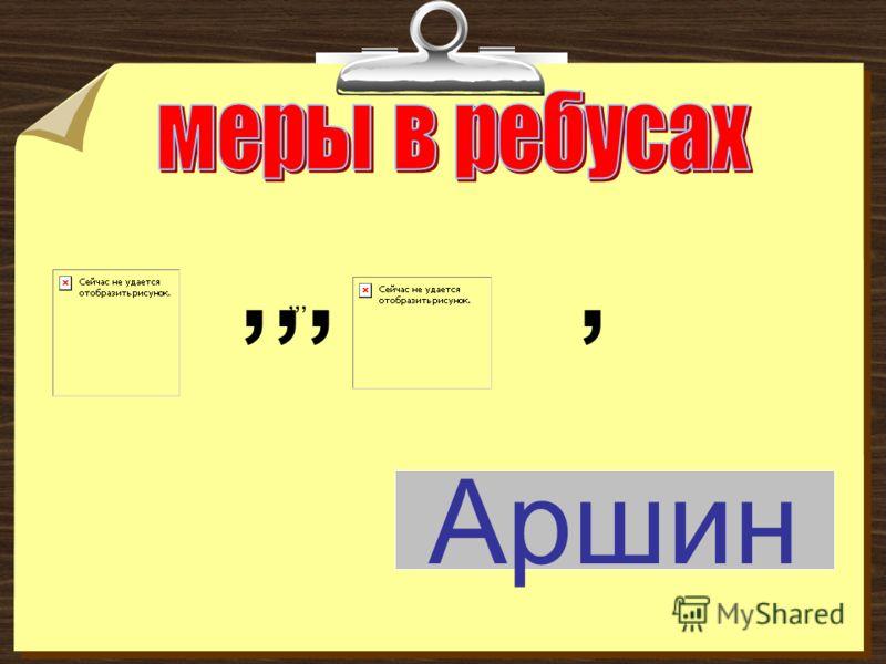Аршин,,,,