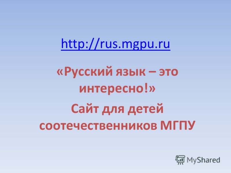 http://rus.mgpu.ru «Русский язык – это интересно!» Сайт для детей соотечественников МГПУ