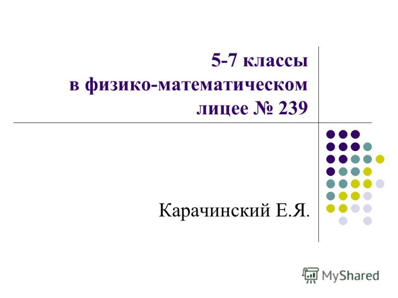 5-7 классы в физико-математическом лицее 239 Карачинский Е.Я.