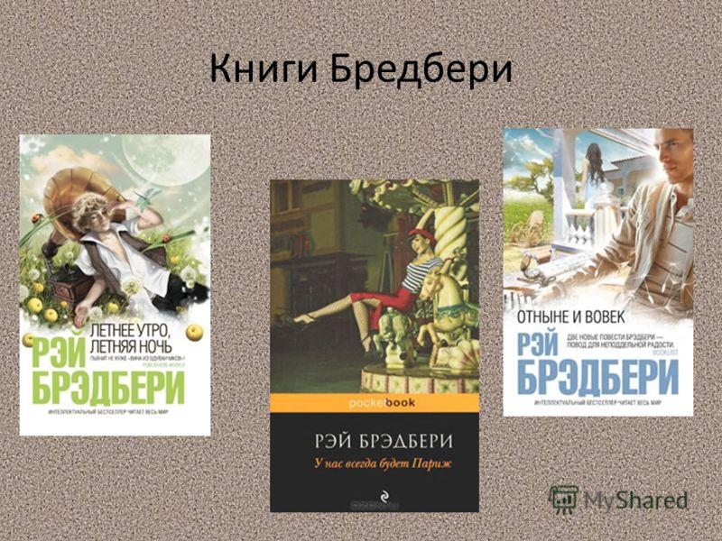 Книги Бредбери