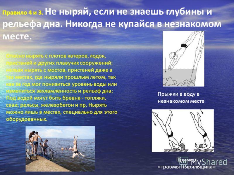 Правило 5. гласит : « Не заплывай за ограждения ». «За буйки не заплывать» предупреждение (или запрет) купающимся, указывающее на то, что их подстерегает опасность в том случае, если они пересекут границу, очерченную буями, и таким образом отдалятся