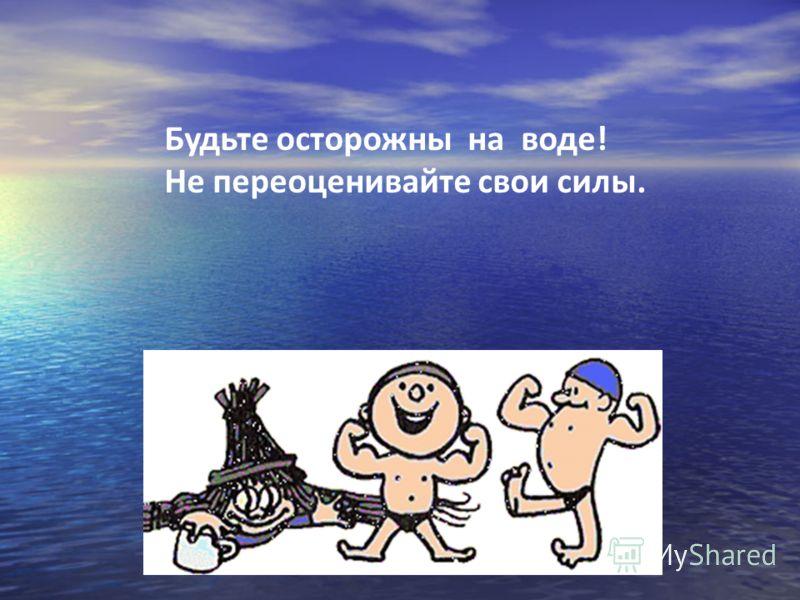 Причины происшествий и несчастных случаев на воде Главная причина - неумение плавать, неумение держаться на воде. Поэтому выполни Правило1. Правило 2. Следует избегать купания в одиночку, так как в случае беды оказать помощь будет некому Обязательно