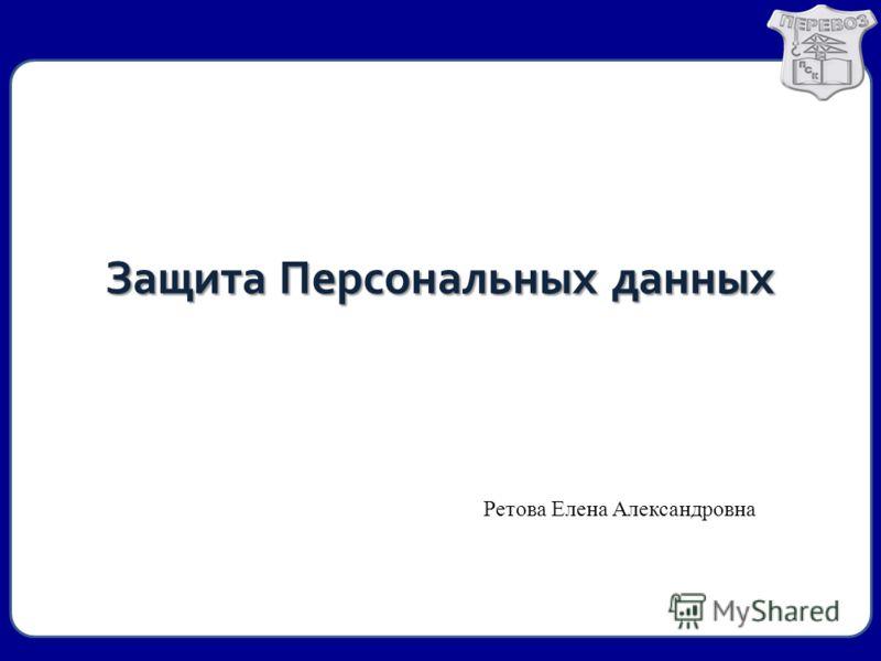 Защита Персональных данных Ретова Елена Александровна