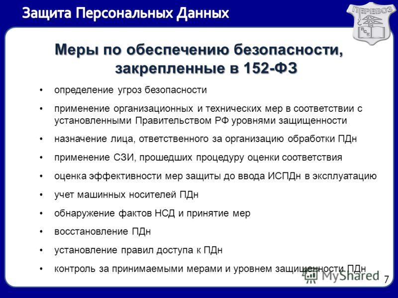 Меры по обеспечению безопасности, закрепленные в 152-ФЗ определение угроз безопасности применение организационных и технических мер в соответствии с установленными Правительством РФ уровнями защищенности назначение лица, ответственного за организацию