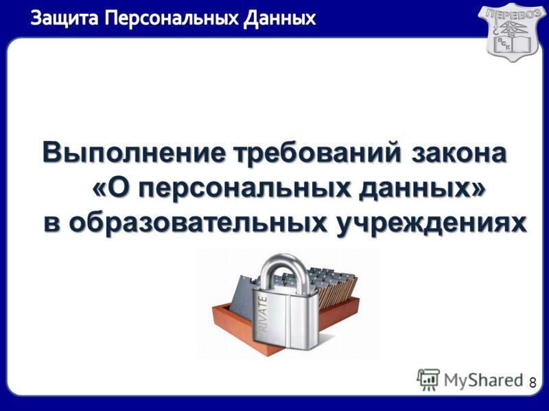Выполнение требований закона «О персональных данных» в образовательных учреждениях 8