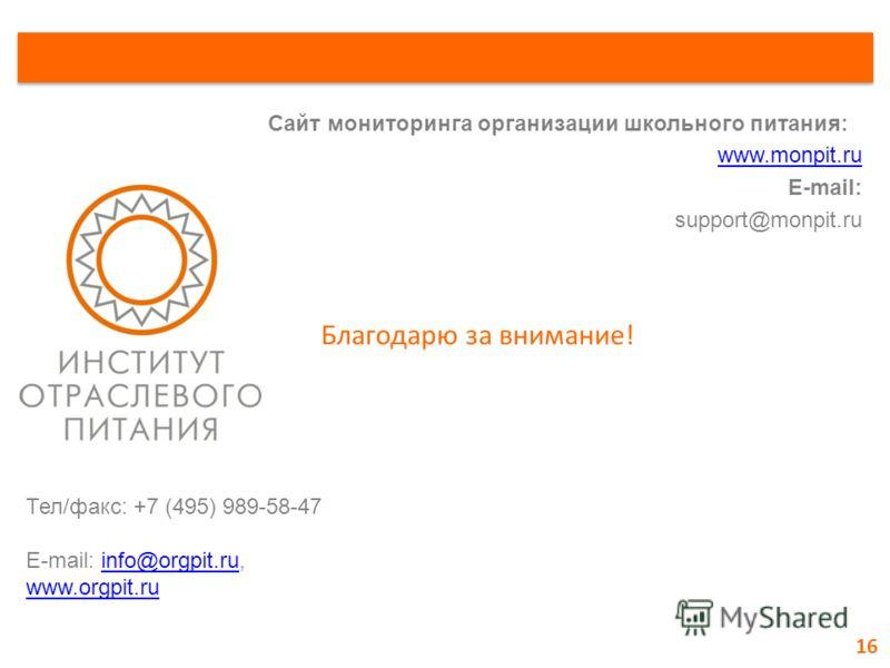 Благодарю за внимание! 16 Тел/факс: +7 (495) 989-58-47 E-mail: info@orgpit.ru,info@orgpit.ru www.orgpit.ru Сайт мониторинга организации школьного питания: www.monpit.ru E-mail: support@monpit.ru