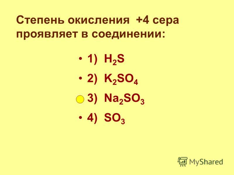 Степень окисления +4 сера проявляет в соединении: 1) H 2 S 2) K 2 SO 4 3) Na 2 SO 3 4) SO 3
