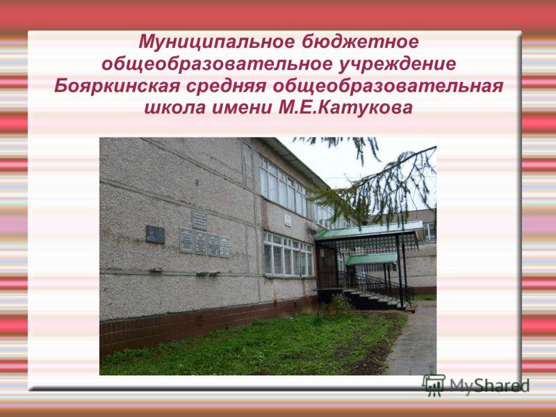 Муниципальное бюджетное общеобразовательное учреждение Бояркинская средняя общеобразовательная школа имени М.Е.Катукова