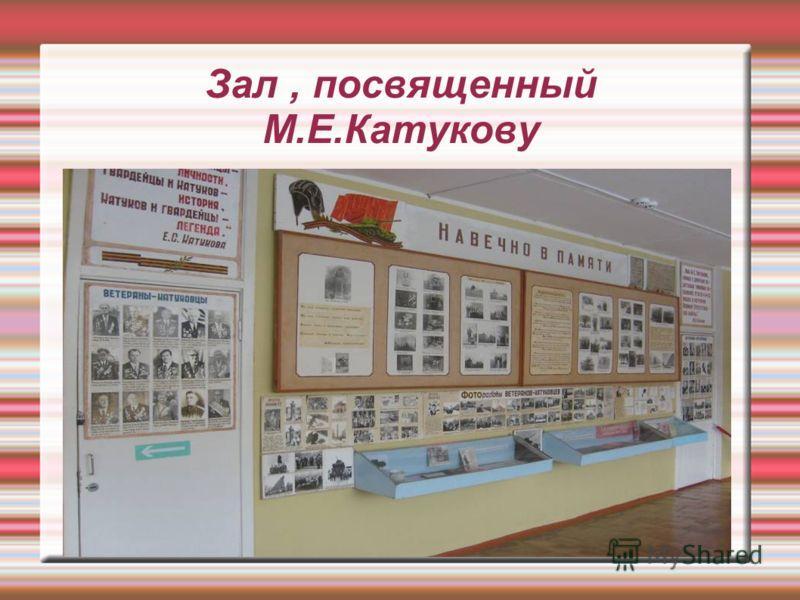 Зал, посвященный М.Е.Катукову