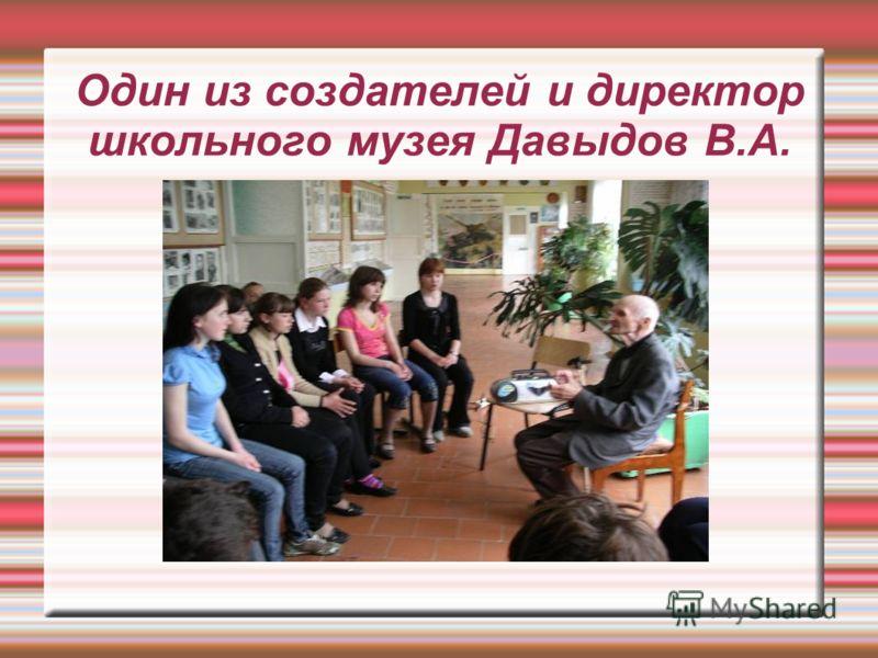 Один из создателей и директор школьного музея Давыдов В.А.