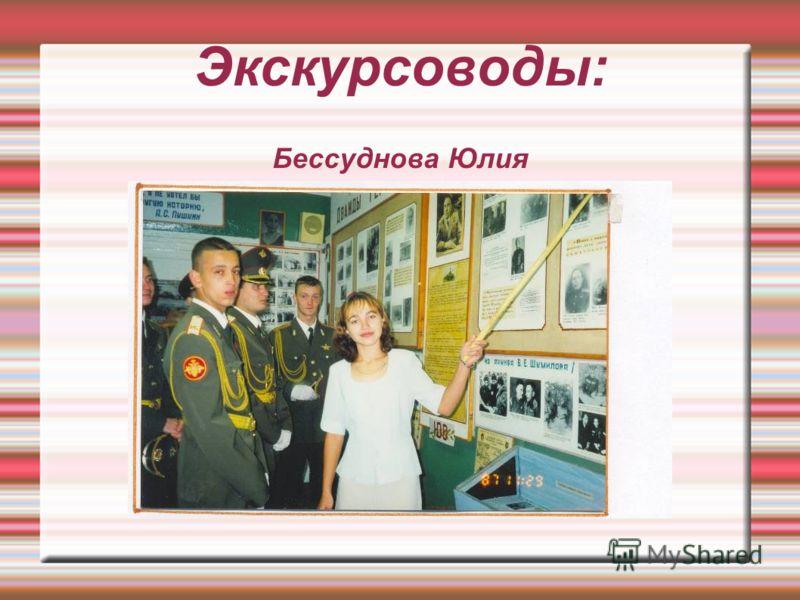 Экскурсоводы: Бессуднова Юлия