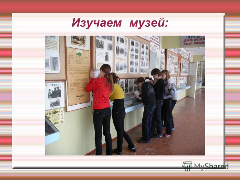 Изучаем музей: