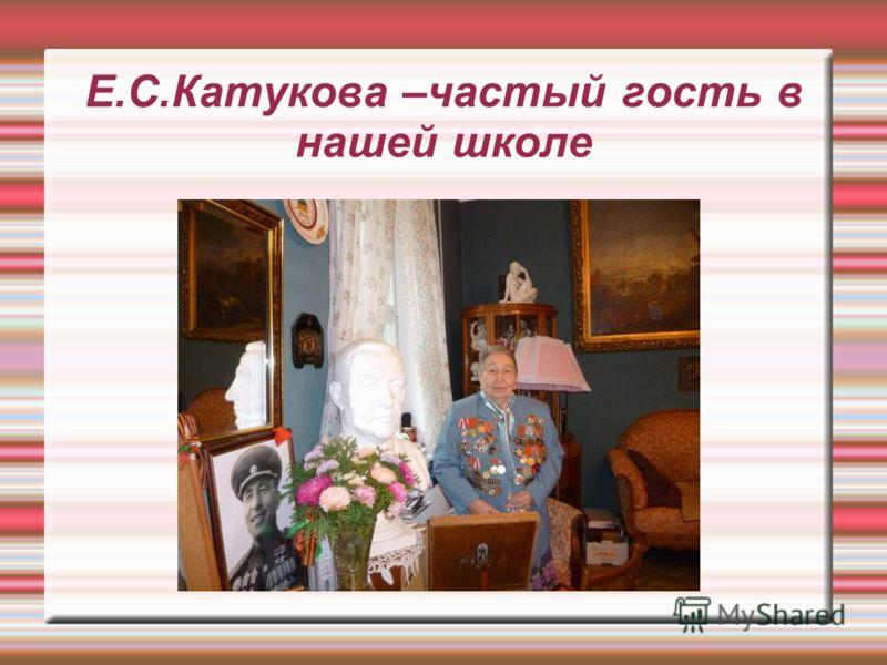 Е.С.Катукова –частый гость в нашей школе