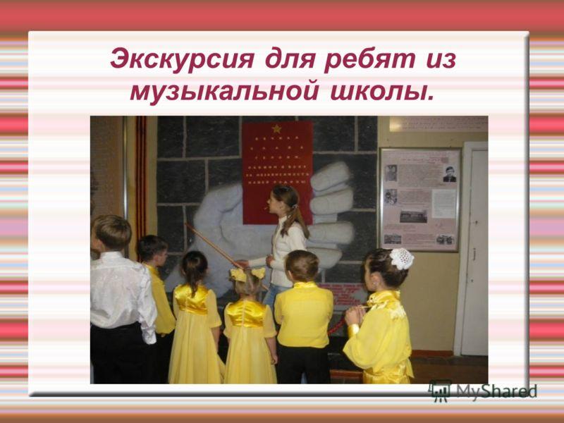 Экскурсия для ребят из музыкальной школы.