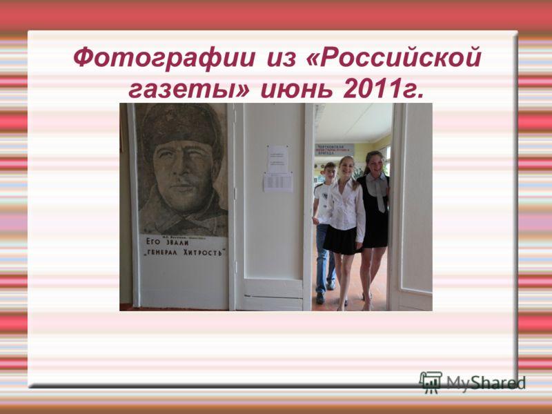 Фотографии из «Российской газеты» июнь 2011г.