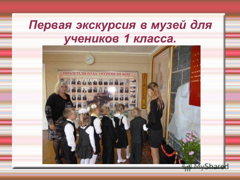 Первая экскурсия в музей для учеников 1 класса.