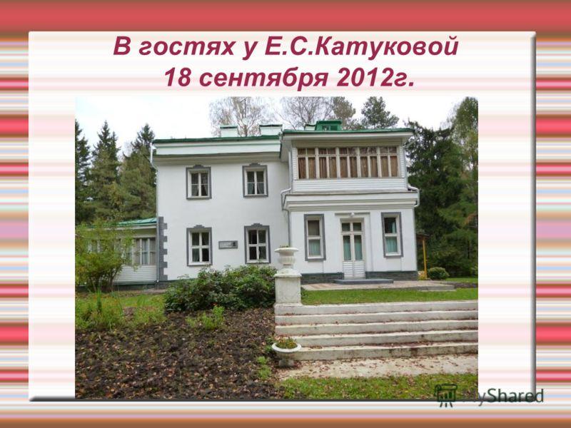 В гостях у Е.С.Катуковой 18 сентября 2012г.