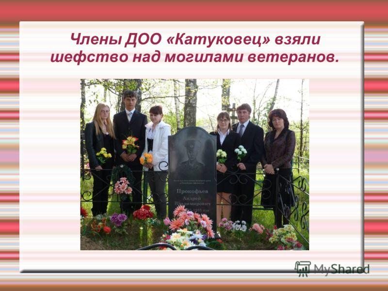 Члены ДОО «Катуковец» взяли шефство над могилами ветеранов.