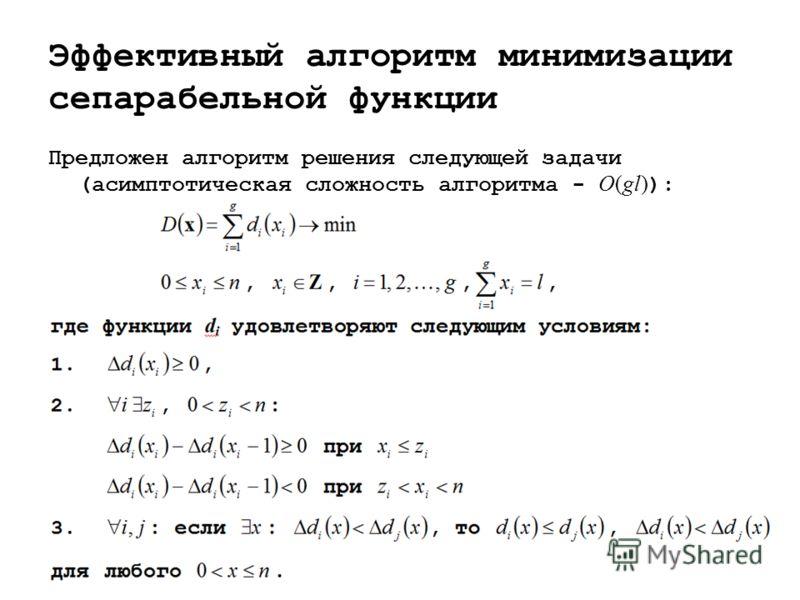 Эффективный алгоритм минимизации сепарабельной функции Предложен алгоритм решения следующей задачи (асимптотическая сложность алгоритма - O(gl) ):