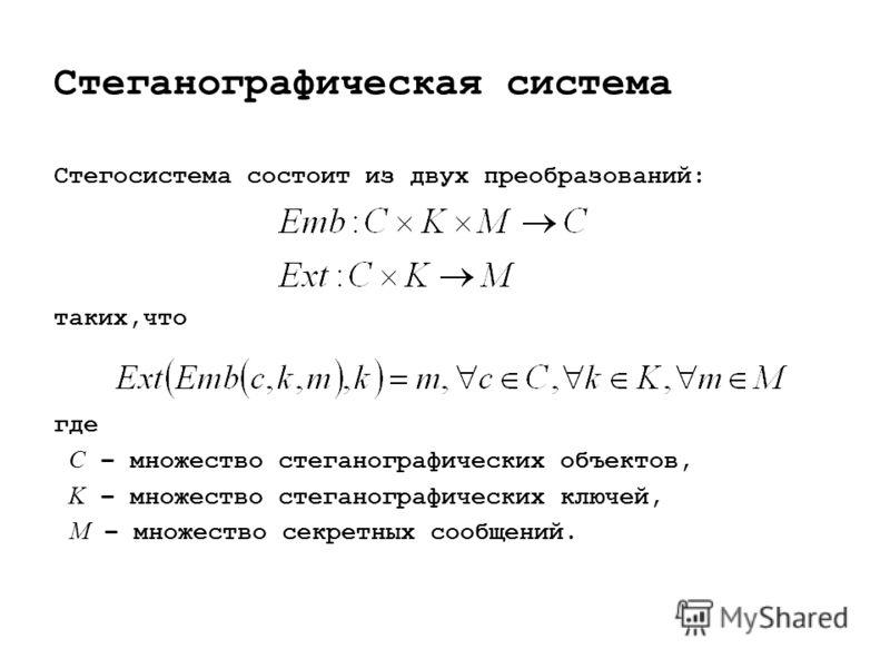 Стеганографическая система Стегосистема состоит из двух преобразований: таких,что где C – множество стеганографических объектов, K – множество стеганографических ключей, M – множество секретных сообщений.