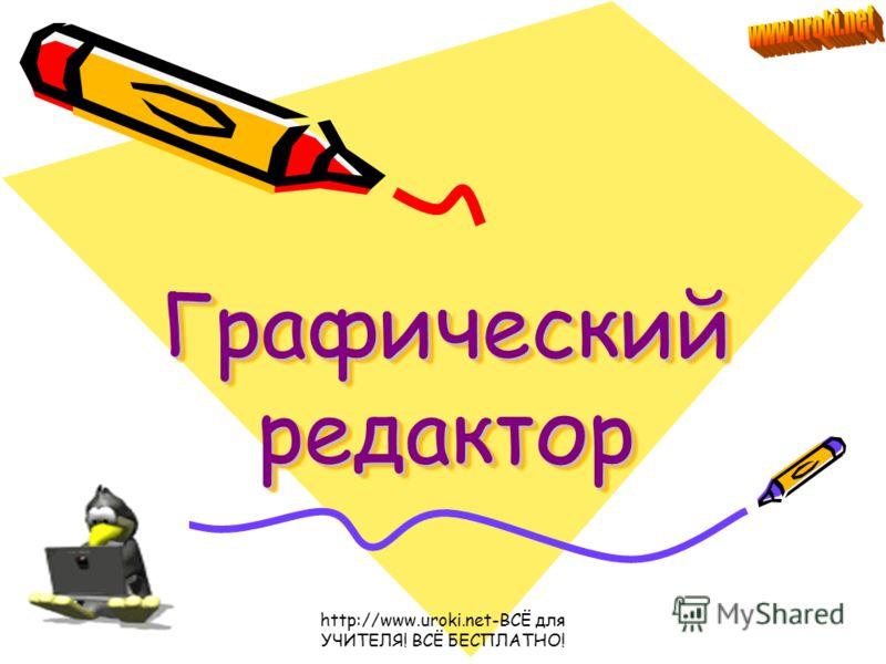 http://www.uroki.net-ВСЁ для УЧИТЕЛЯ! ВСЁ БЕСПЛАТНО! Графический редактор