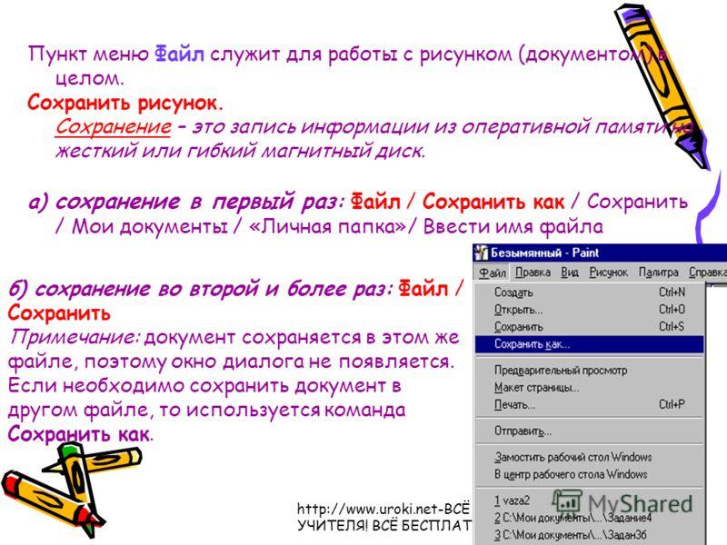 http://www.uroki.net-ВСЁ для УЧИТЕЛЯ! ВСЁ БЕСПЛАТНО! Пункт меню Файл служит для работы с рисунком (документом) в целом. Сохранить рисунок. Сохранение – это запись информации из оперативной памяти на жесткий или гибкий магнитный диск. a) сохранение в