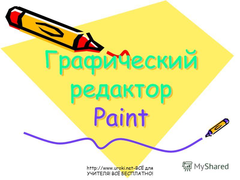 http://www.uroki.net-ВСЁ для УЧИТЕЛЯ! ВСЁ БЕСПЛАТНО! Графический редактор Paint