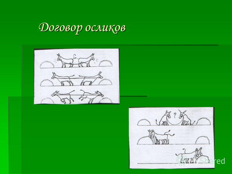 Договор осликов
