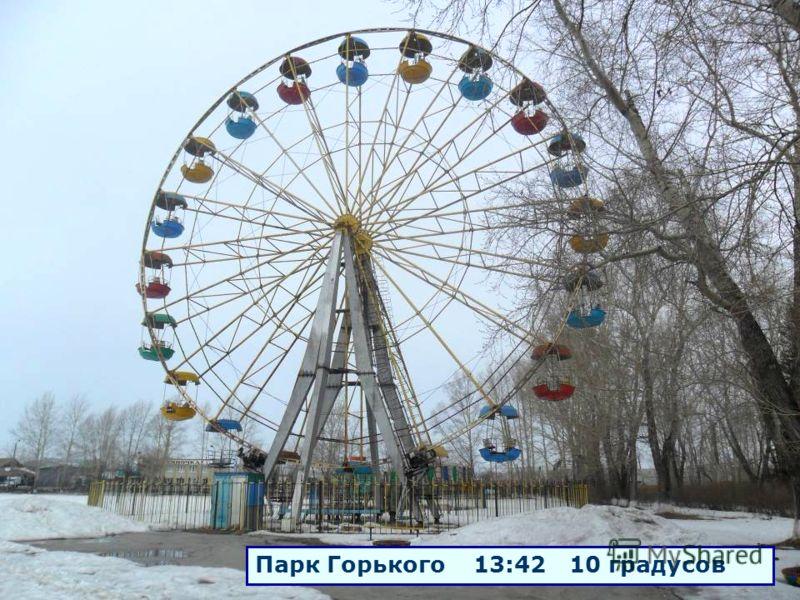 Парк Горького 13:42 10 градусов