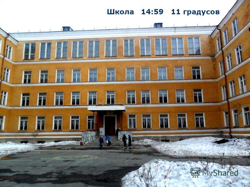 Школа 14:59 11 градусов