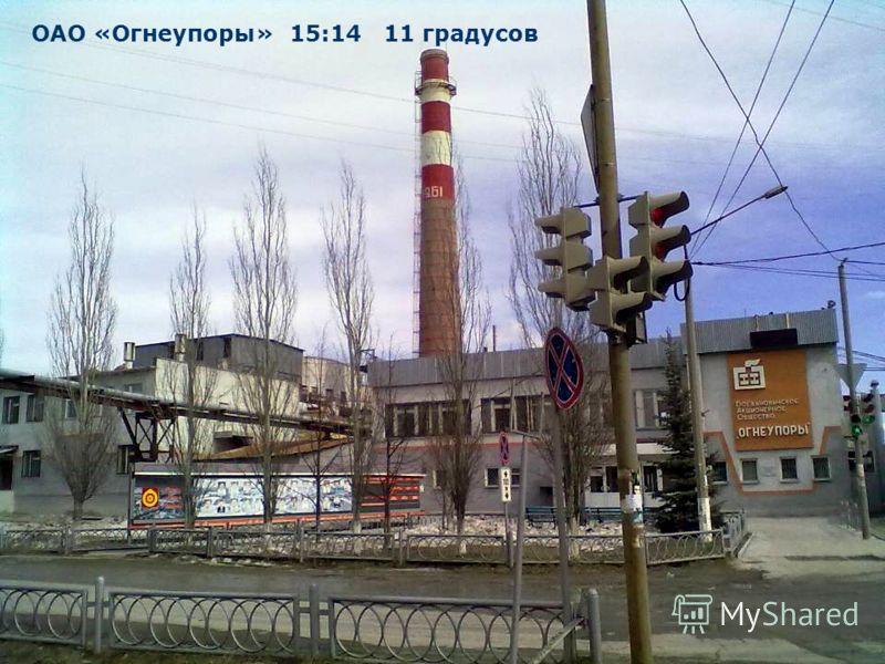 ОАО «Огнеупоры» 15:14 11 градусов
