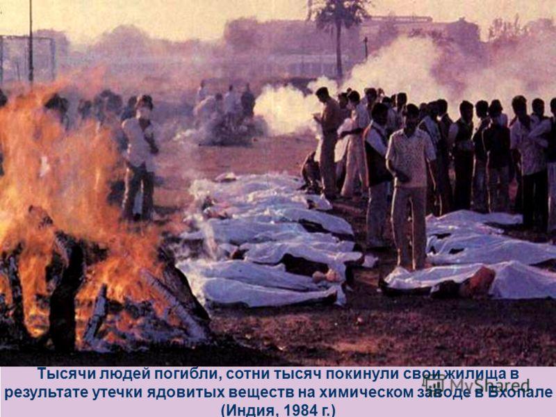 Тысячи людей погибли, сотни тысяч покинули свои жилища в результате утечки ядовитых веществ на химическом заводе в Бхопале (Индия, 1984 г.)