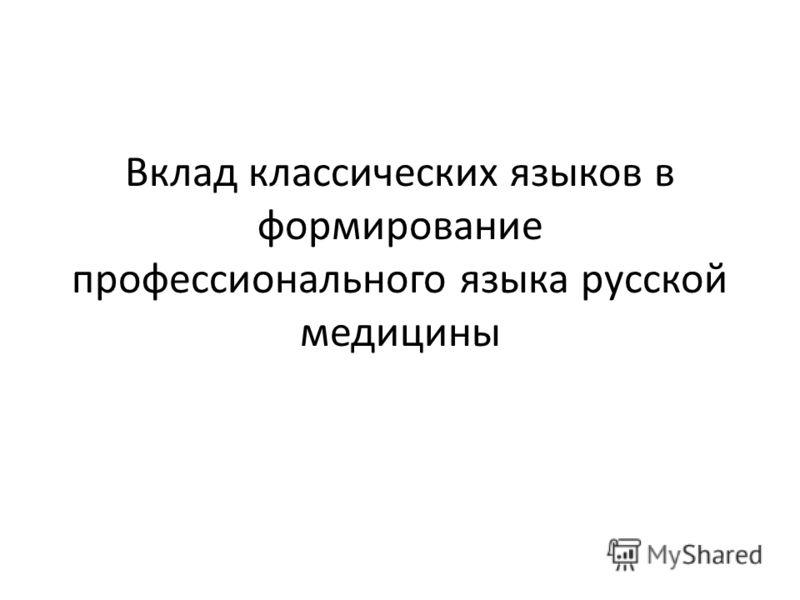 Вклад классических языков в формирование профессионального языка русской медицины