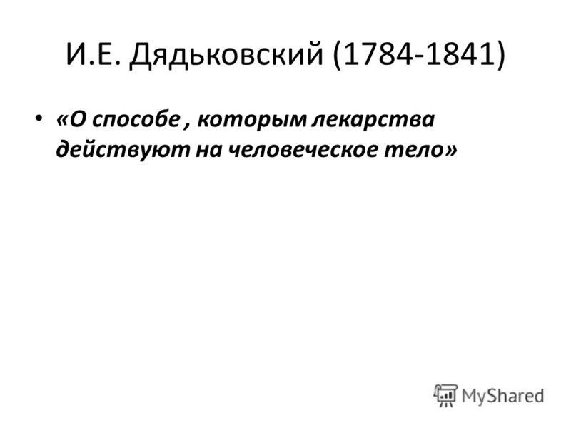 И.Е. Дядьковский (1784-1841) «О способе, которым лекарства действуют на человеческое тело»