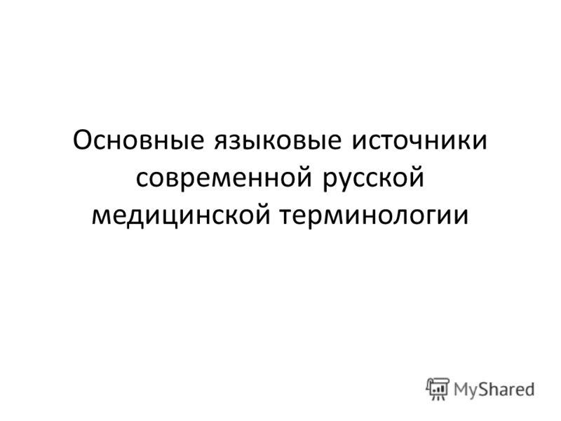 Основные языковые источники современной русской медицинской терминологии
