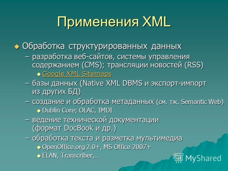 Применения XML Обработка структурированных данных Обработка структурированных данных –разработка веб-сайтов, системы управления содержанием (CMS); трансляции новостей (RSS) Google XML Sitemaps Google XML Sitemaps Google XML Sitemaps Google XML Sitema