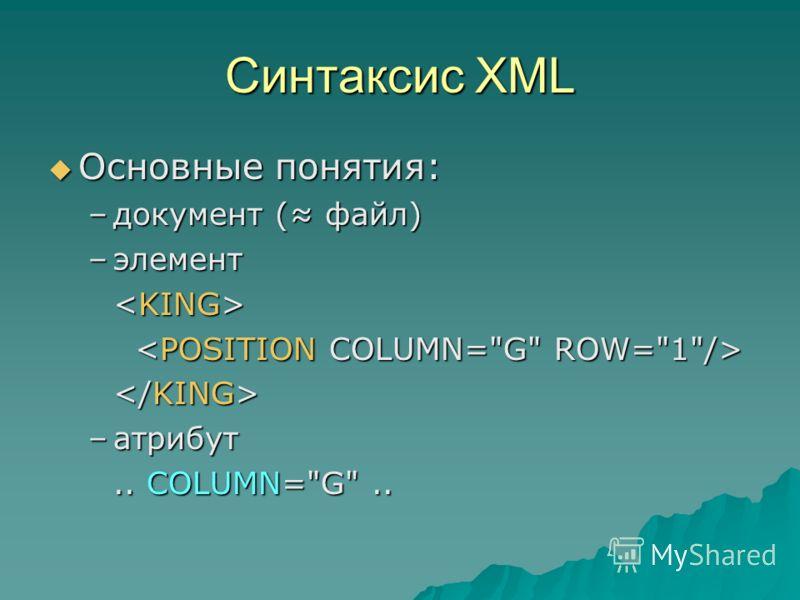Основные понятия: Основные понятия: –документ ( файл) –элемент –атрибут.. COLUMN=G.. Синтаксис XML