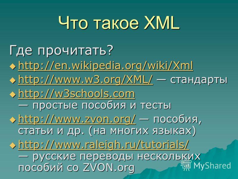 Что такое XML Где прочитать? http://en.wikipedia.org/wiki/Xml http://en.wikipedia.org/wiki/Xml http://en.wikipedia.org/wiki/Xml http://www.w3.org/XML/ стандарты http://www.w3.org/XML/ стандарты http://www.w3.org/XML/ http://w3schools.com простые посо