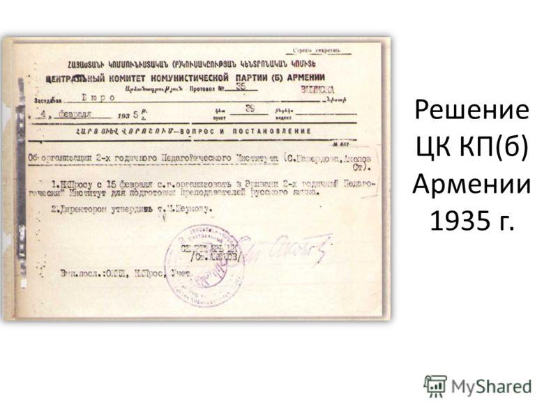 Решение ЦК КП(б) Армении 1935 г.