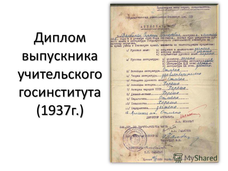 Диплом выпускника учительского госинститута (1937г.)