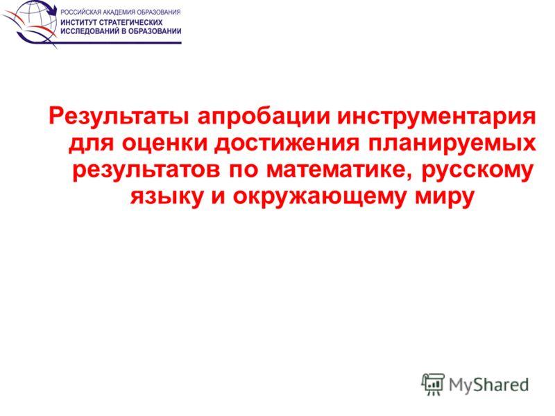 Результаты апробации инструментария для оценки достижения планируемых результатов по математике, русскому языку и окружающему миру