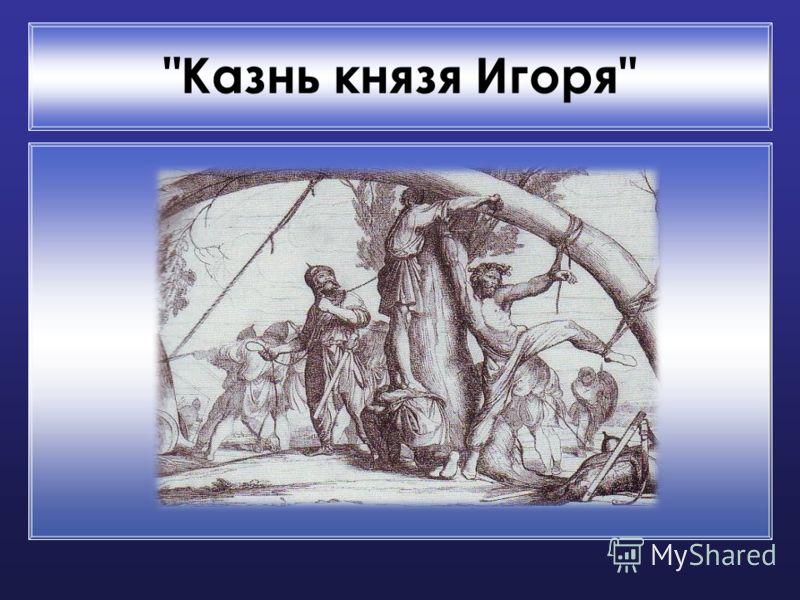 Казнь князя Игоря