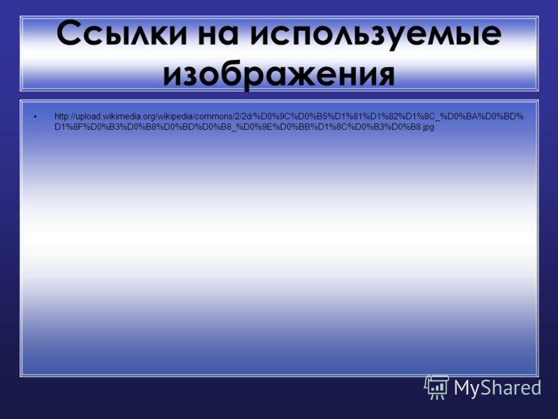 Ссылки на используемые изображения http://upload.wikimedia.org/wikipedia/commons/2/2d/%D0%9C%D0%B5%D1%81%D1%82%D1%8C_%D0%BA%D0%BD% D1%8F%D0%B3%D0%B8%D0%BD%D0%B8_%D0%9E%D0%BB%D1%8C%D0%B3%D0%B8.jpg