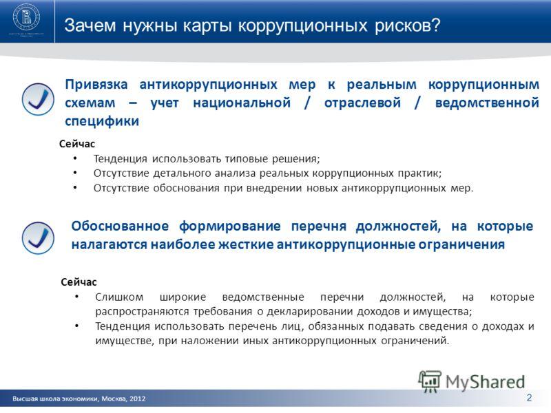 Высшая школа экономики, Москва, 2012 2 Зачем нужны карты коррупционных рисков? Привязка антикоррупционных мер к реальным коррупционным схемам – учет национальной / отраслевой / ведомственной специфики Обоснованное формирование перечня должностей, на