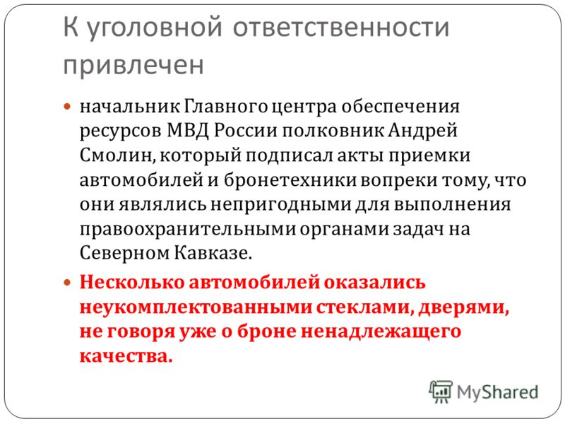 К уголовной ответственности привлечен начальник Главного центра обеспечения ресурсов МВД России полковник Андрей Смолин, который подписал акты приемки автомобилей и бронетехники вопреки тому, что они являлись непригодными для выполнения правоохраните
