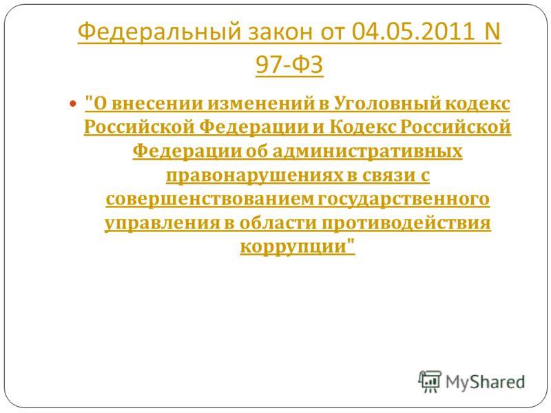 Федеральный закон от 04.05.2011 N 97- ФЗ
