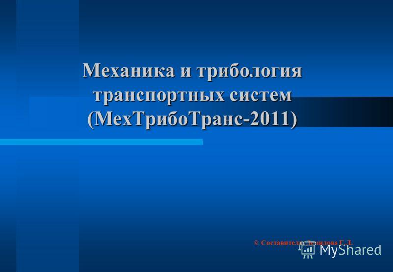 Механика и трибология транспортных систем (МехТрибоТранс-2011) © Составитель: Демидова Г.Л.