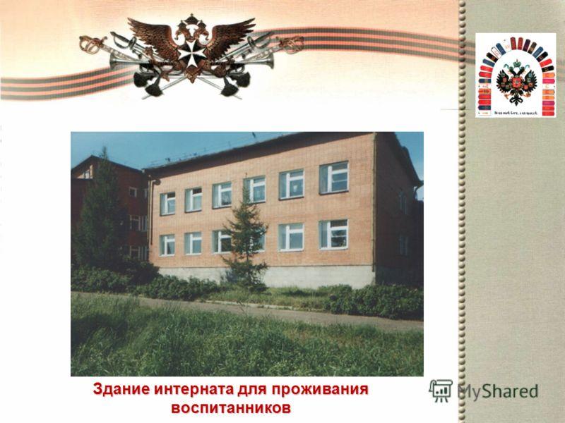 Здание интерната для проживания воспитанников