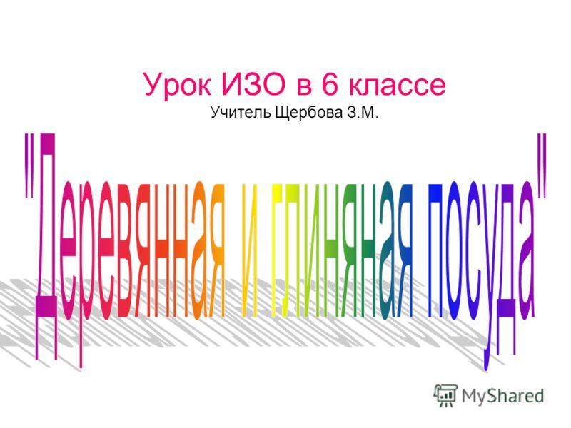 Урок ИЗО в 6 классе Учитель Щербова З.М.